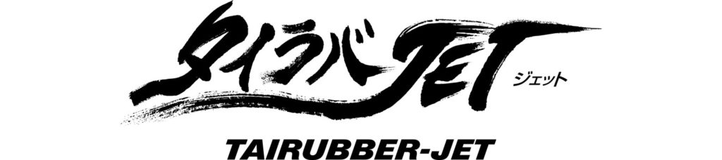 タイラバJET(タイラバジェット)-Tairubber JET