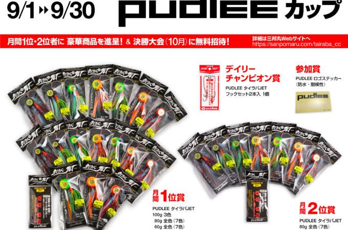 pudleeカップ|タイラバチャンピオンカップ2020 in 加太