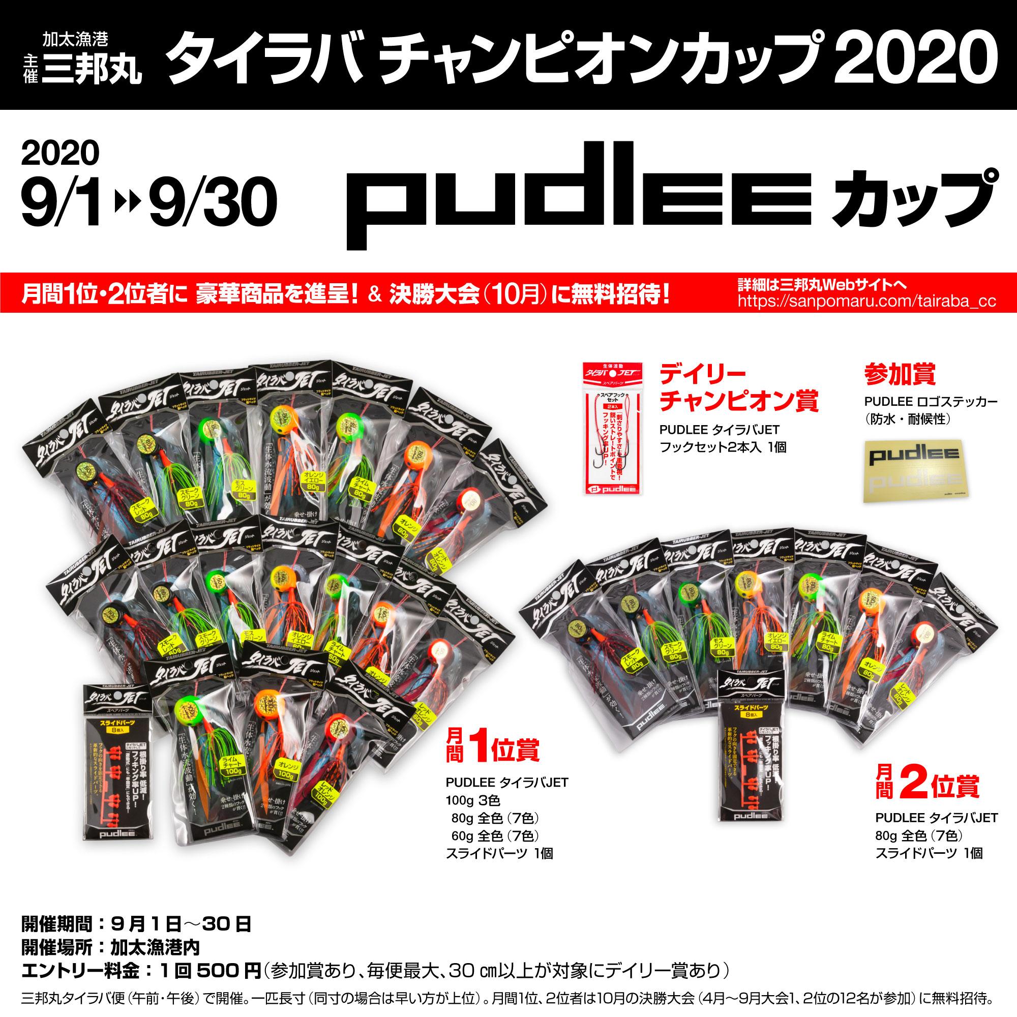 pudleeカップ タイラバチャンピオンカップ2020 in 加太