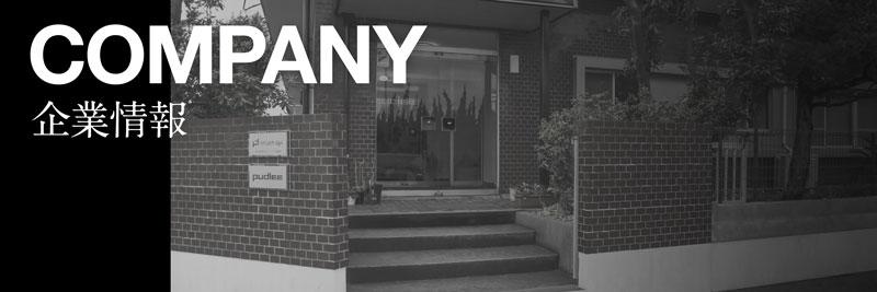 COMPANY-会社概要 スタジオディーピーアイ株式会社