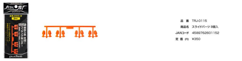 スライドパーツ:タイラバ用のリグをまとめるパーツ