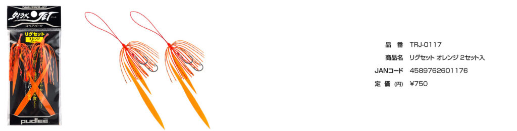 リグセット オレンジ:タイラバ用のリグセット