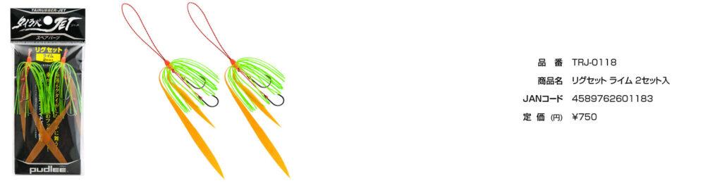 リグセット ライム:タイラバ用のリグセット