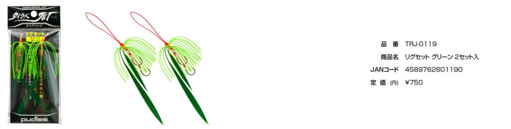 リグセット グリーン:タイラバ用のリグセット