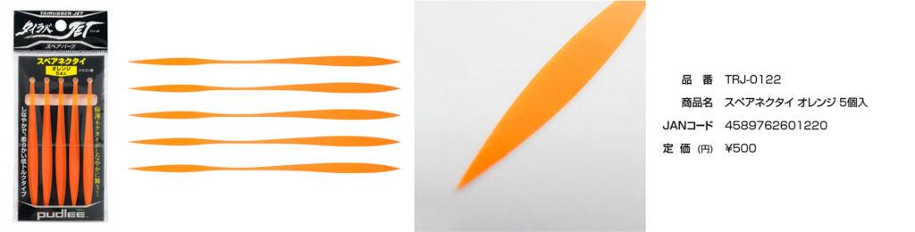 スペアネクタイ オレンジ:タイラバ用のシリコンネクタイ